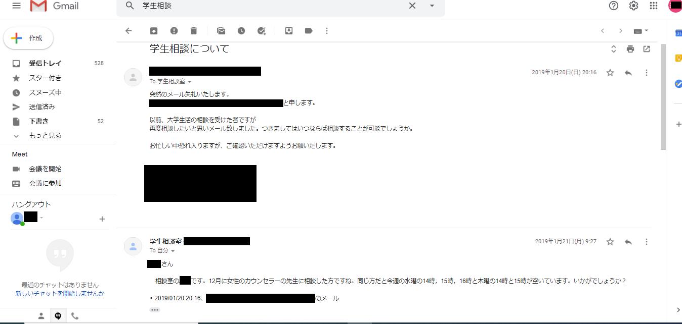 学生相談のメール画像