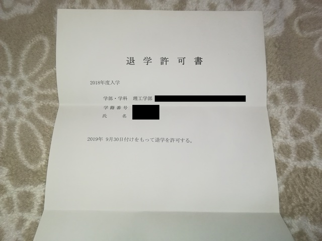 退学許可証の画像