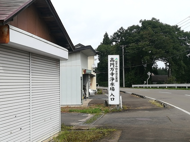 高円万寺浄水場入口の看板の画像