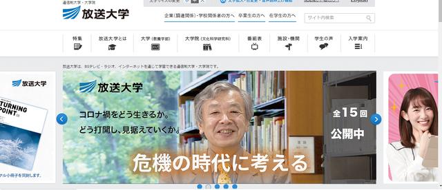 放送大学のホームページの画像