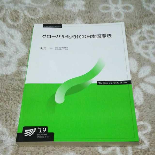 グローバル化時代の日本国憲法('19)