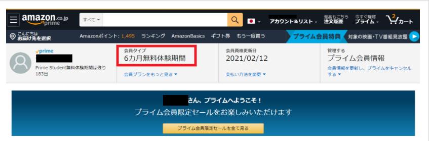 Amazonプライムスチューデントの会員情報