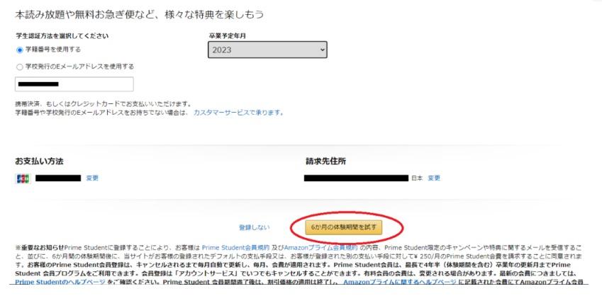 Amazonプライムスチューデントの申し込み画面