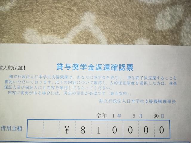 貸与奨学金返還確認票