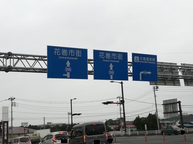 花巻市街地への案内看板