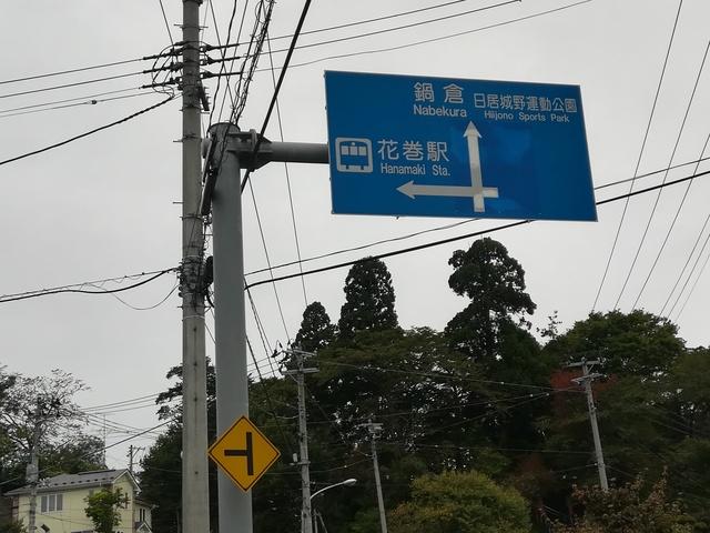 鳥谷崎神社前にある花巻駅の案内看板