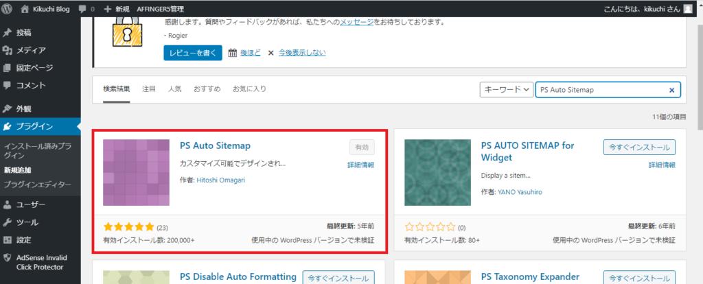 PS Auto Sitemap