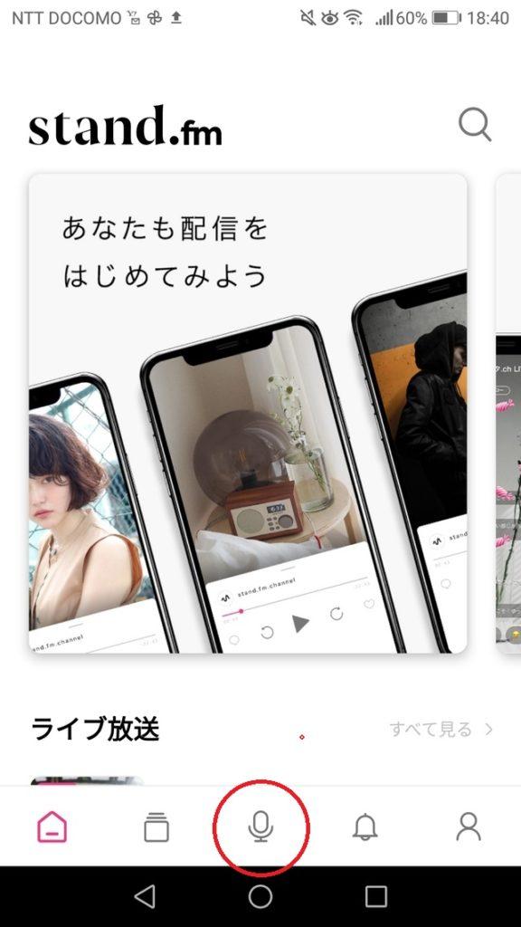 stand.fmのトップページ
