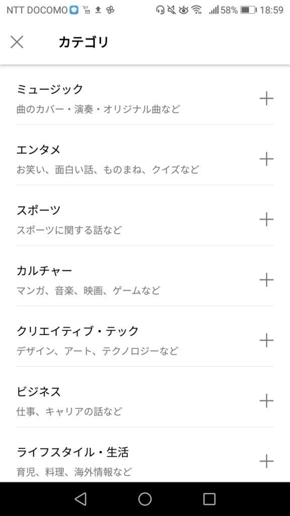 stand.fmのカテゴリー選択画面