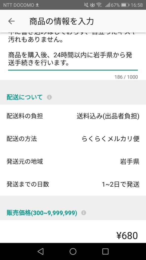 メルカリの出品編集画面