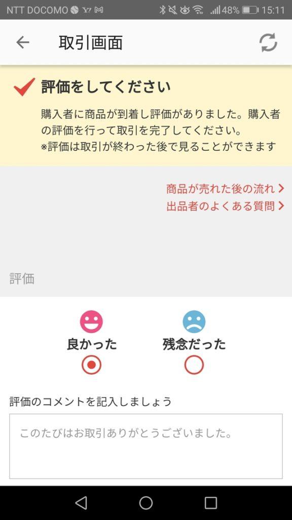 メルカリの取引評価の画面