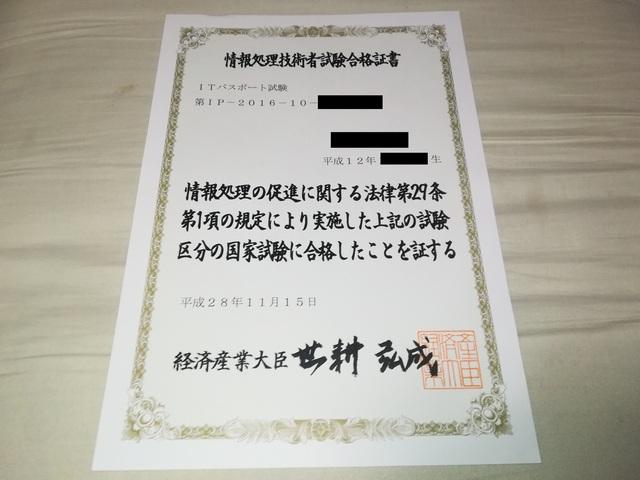 ITパスポートの合格証書