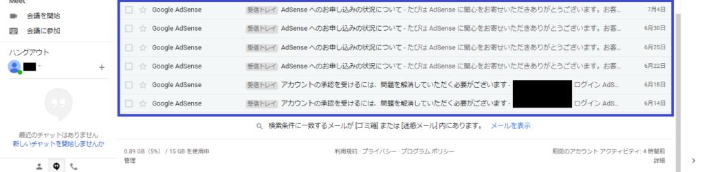 Googleアドセンスから来たメールの画像