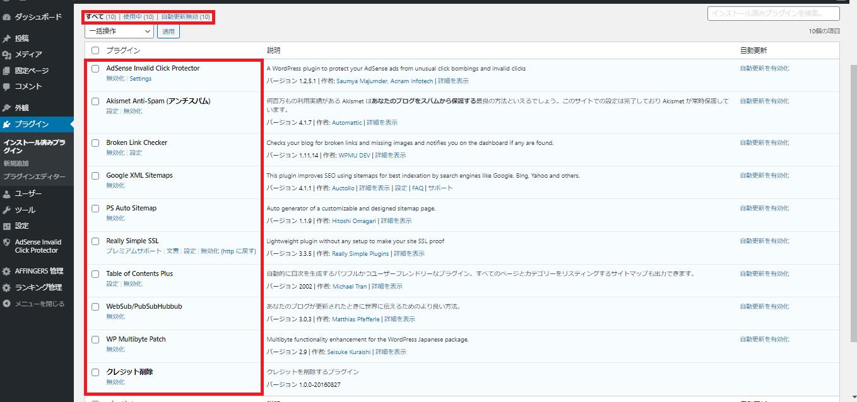 Kikuchi Blogのプラグイン