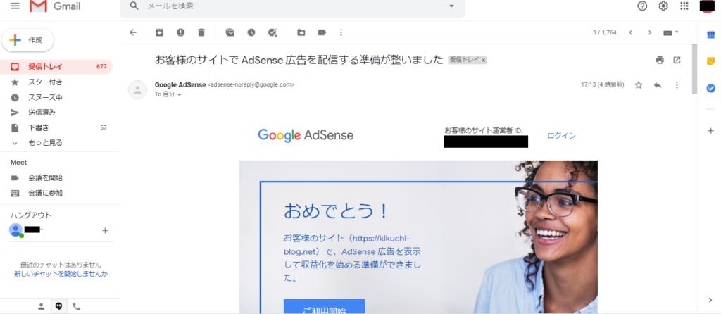 Googleアドセンスから来た合格メールの画像