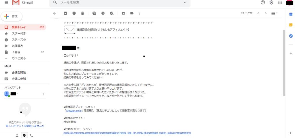 もしもアフィリエイトから来たAmazonの提携否認メールの画像