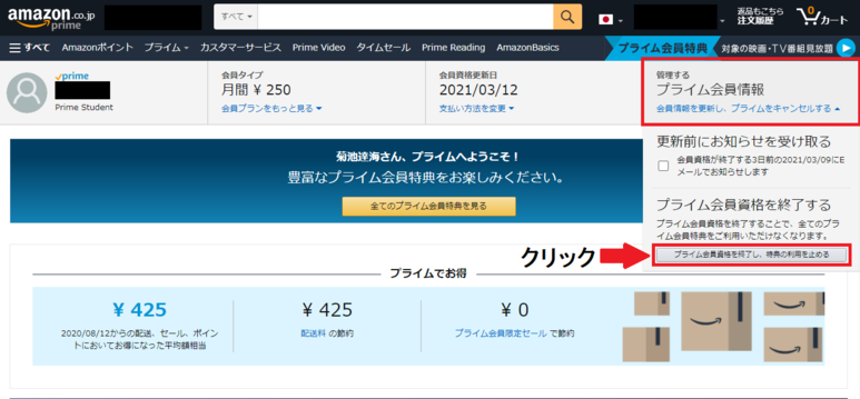 Amazonプライムのトップページ