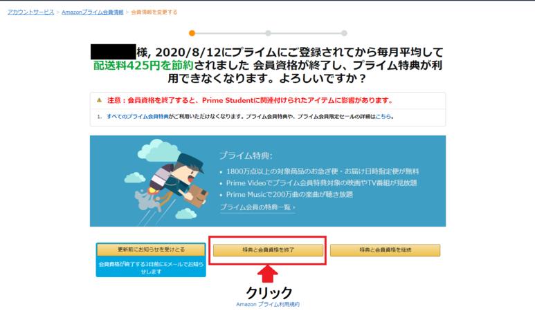 Amazonプライム会員解約画面