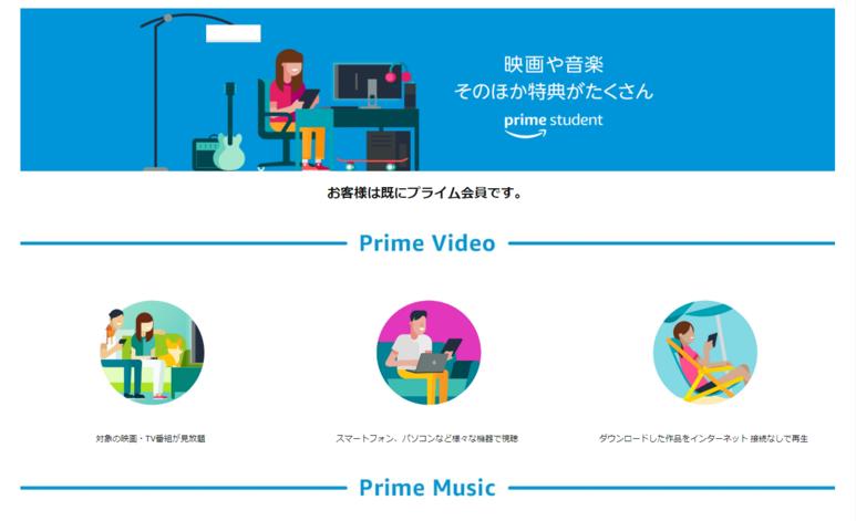Amazonプライムスチューデント申し込みページ