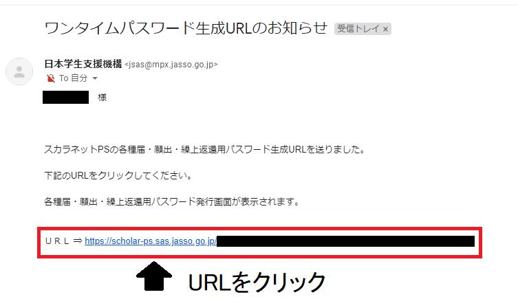 ワンタイムパスワードURL生成メール