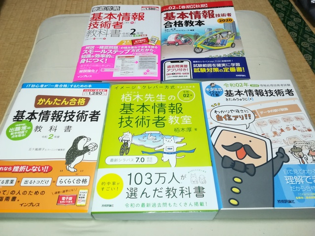 基本情報技術者試験の人気テキスト