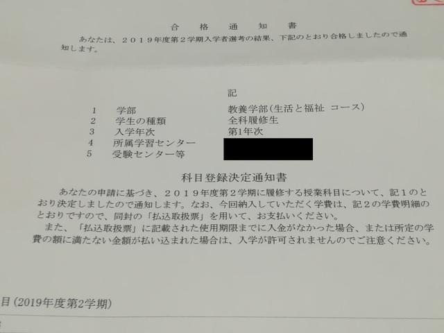 放送大学の合格通知書