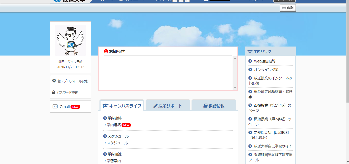 システムWAKABAの画像