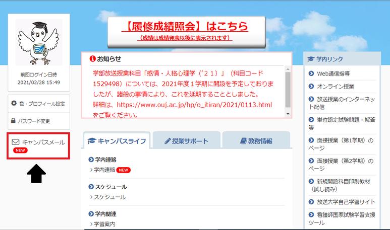 システムWAKABAトップページ