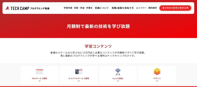 techcampホームページ