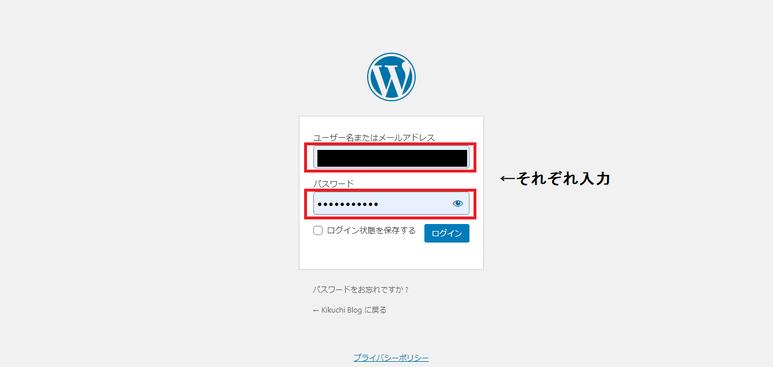 WordPress管理画面