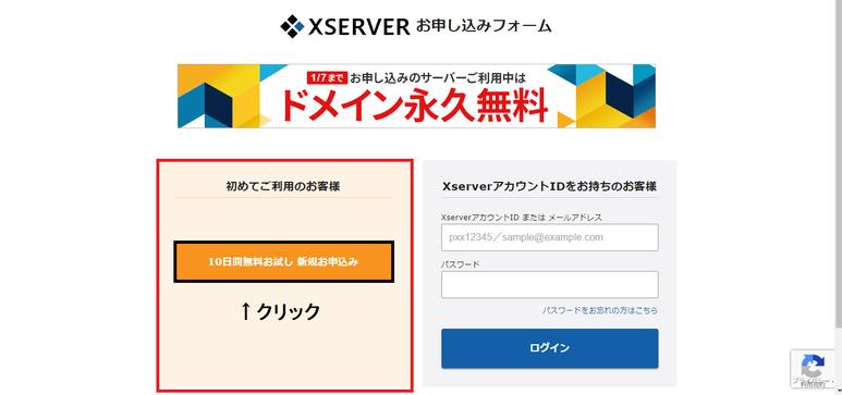 xserverの10日間無料お試し