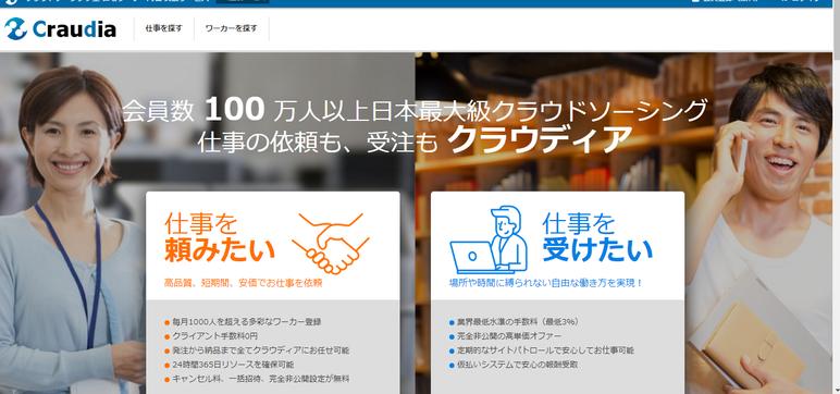 クラウディアのホームページ