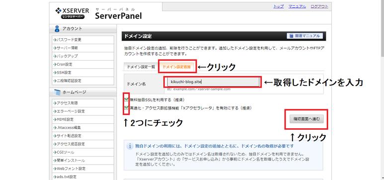 エックスサーバーのサーバーパネルドメイン設定