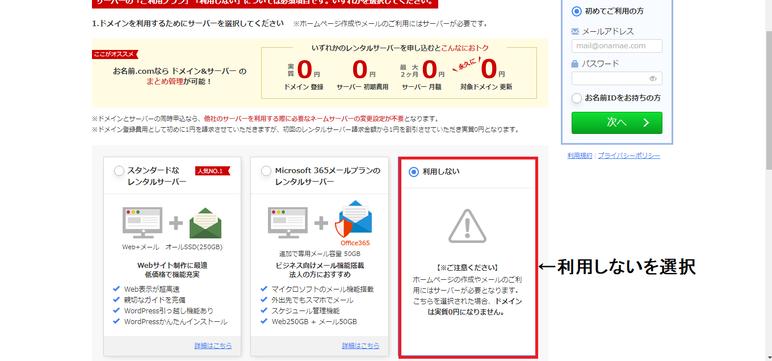 お名前.comサーバー利用の選択
