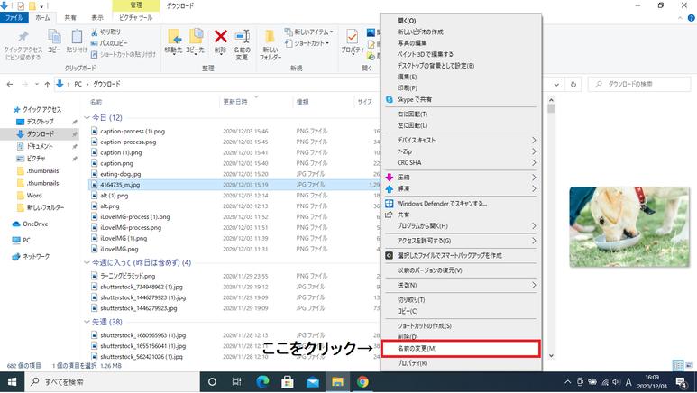 ファイル名の変更手順