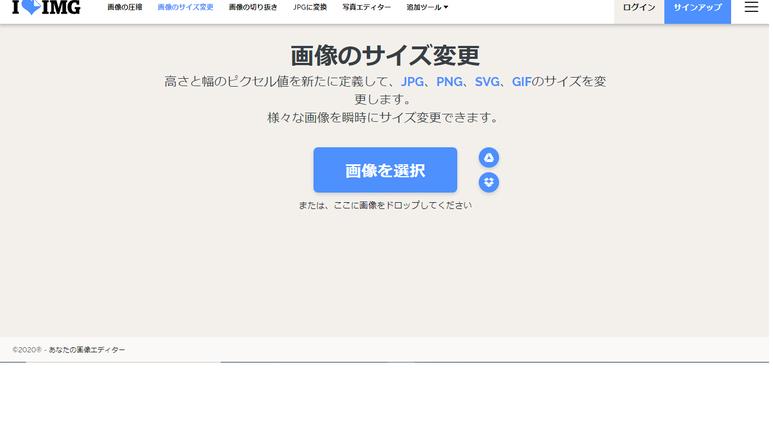 iLoveIMGのサイト画面