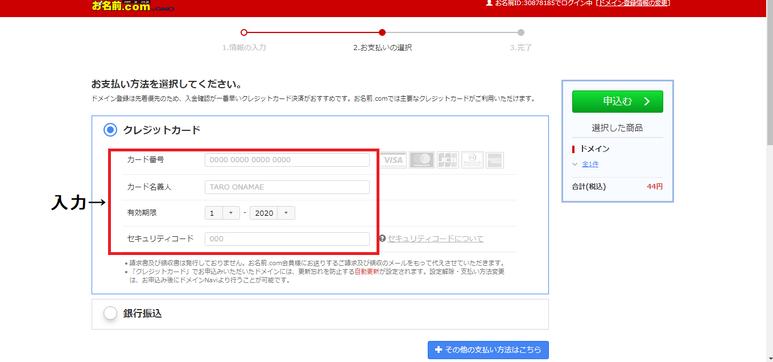 お名前.comお支払い方法
