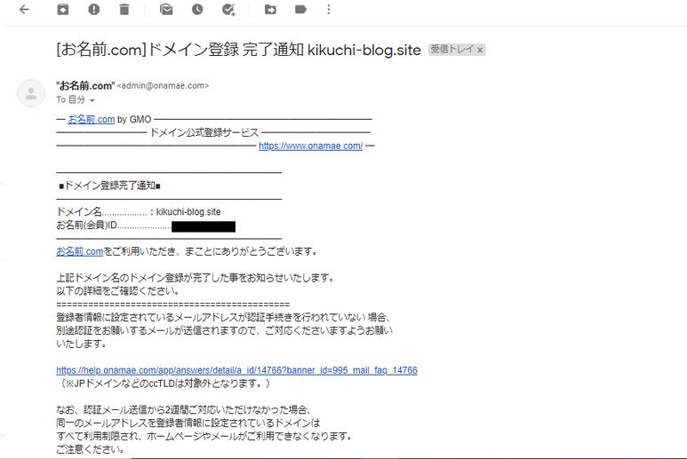 お名前.comドメイン登録完了通知メール