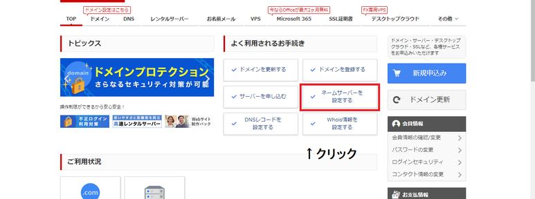 お名前.comの設定画面