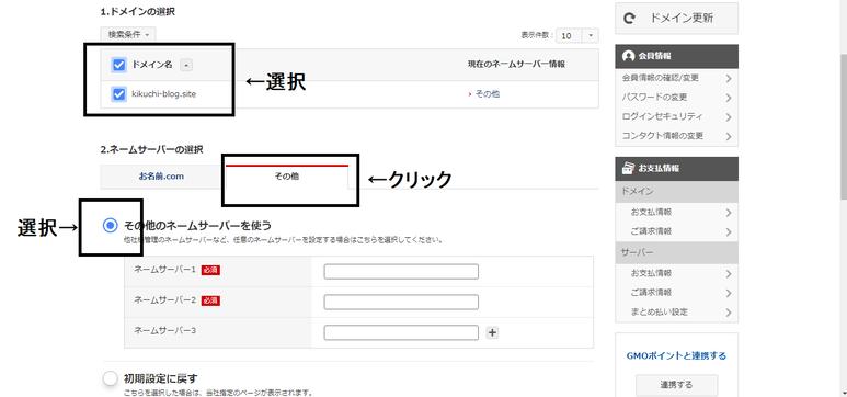 お名前.comのネームサーバー設定