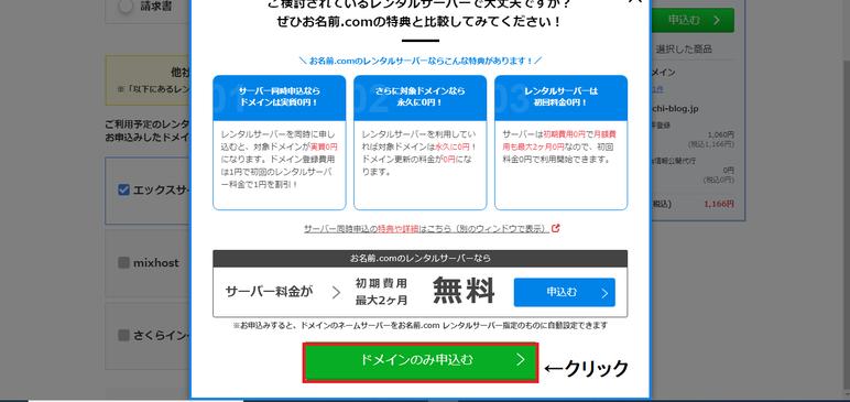お名前.comの申し込み