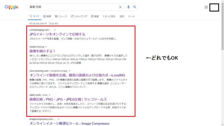 画像・圧縮のGoogle検索画面