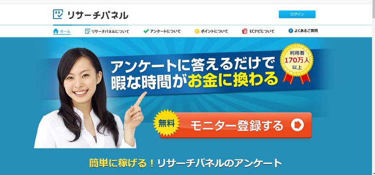 リサーチパネルのホームページ