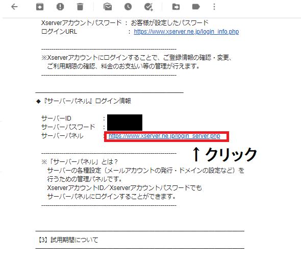 エックスサーバーのメール画像
