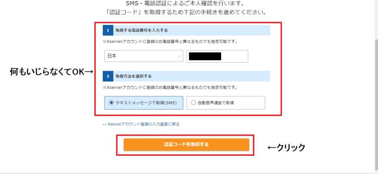 エックスサーバーのSMS・電話認証