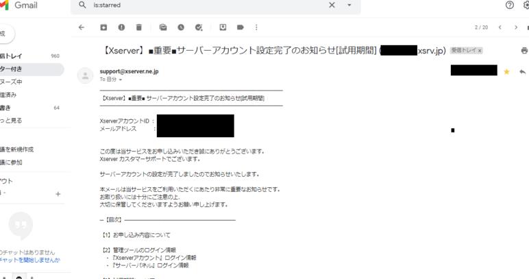 エックスサーバーから送られてきたメール