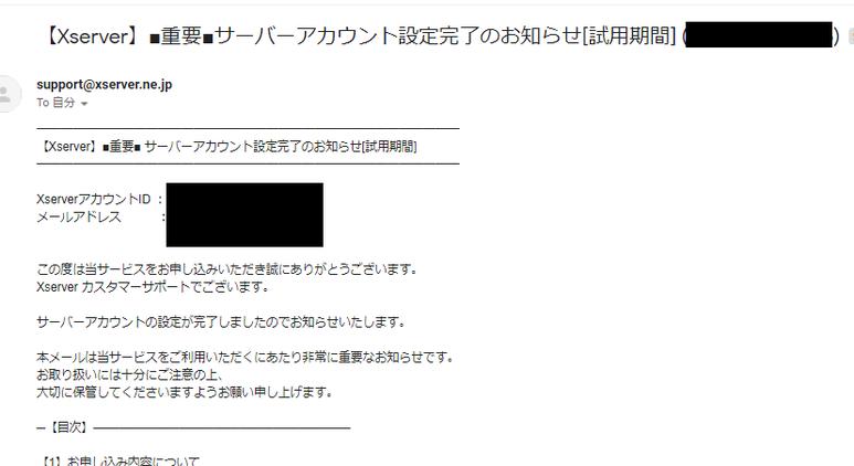 エックスサーバーサーバー設定完了メール