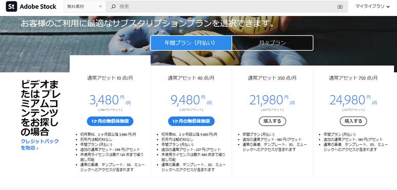 AdobeStockのトップページ