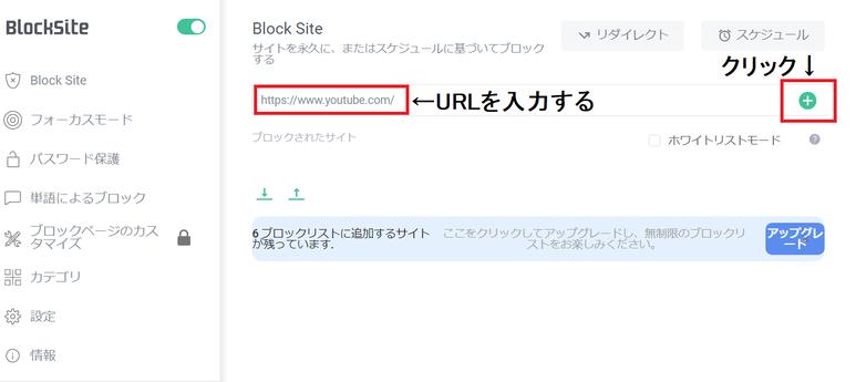 blocksite