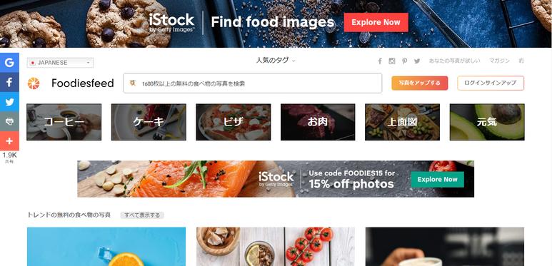 foodiesfeedのトップページ
